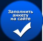 Анкета по оценке работы регистратуры