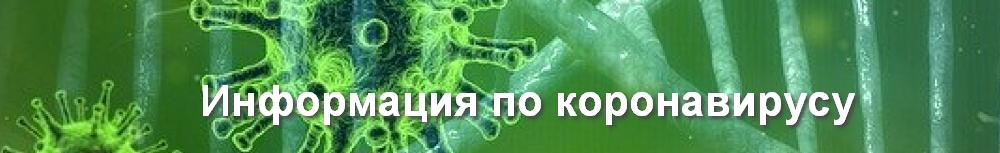 ВСЯ ИНФОРМАЦИЯ ПО КОРОНАВИРУСУ COVID-19