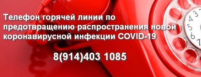 Телефон горячей линии по предотвращению распространения новой коронавирусной инфекции COVID-19 89144031085